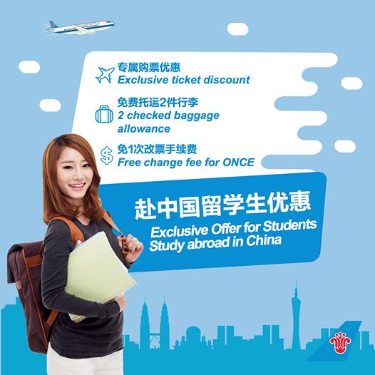 Hành lý ký gửi China Southern Airlines